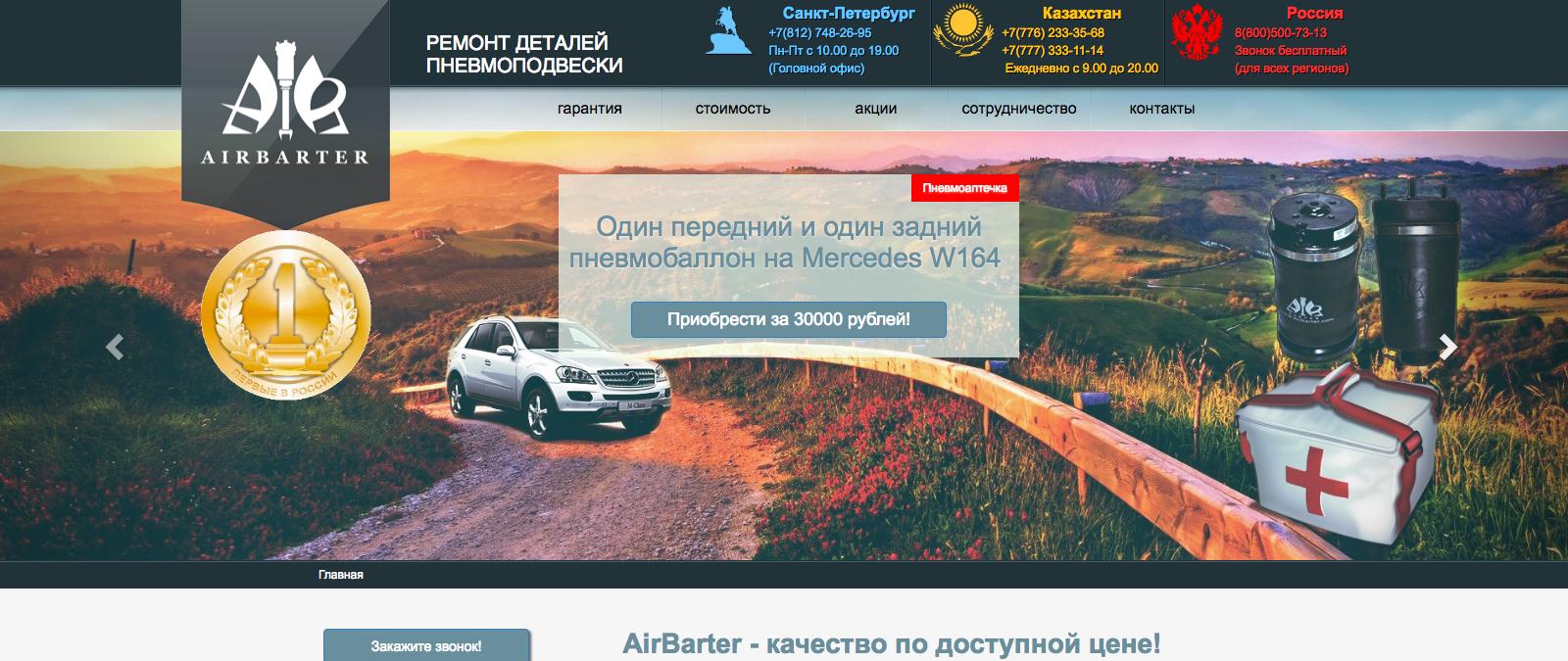 сочетание цветов для баннеров на сайте a25.ru