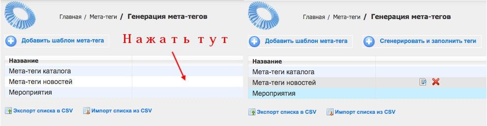 meta-tegi.jpg