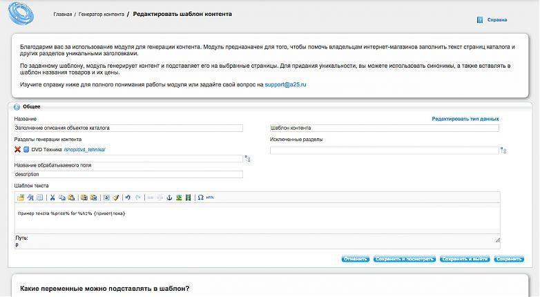 modul_generator_kontenta_dlya_yumi_umi_m