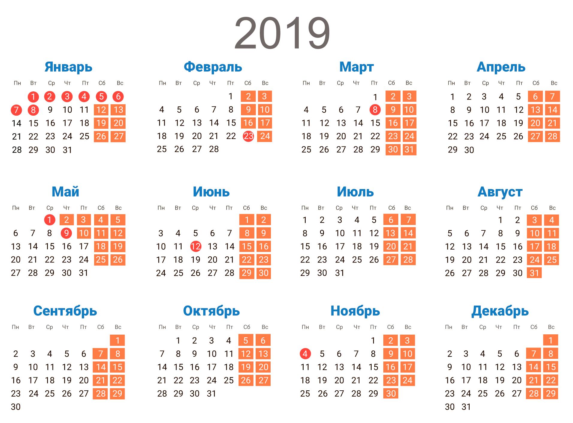 конструкция яндекс картинки календарь 2019 изучать