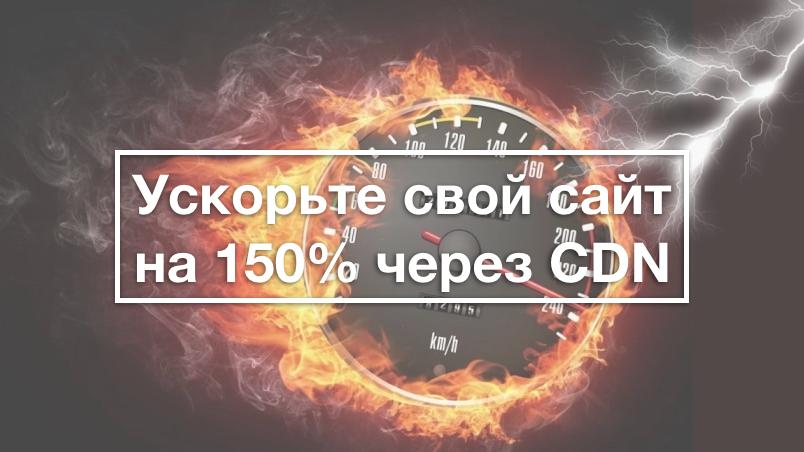 Настройка CDN бесплатно - акция А25 на ускорение сайта