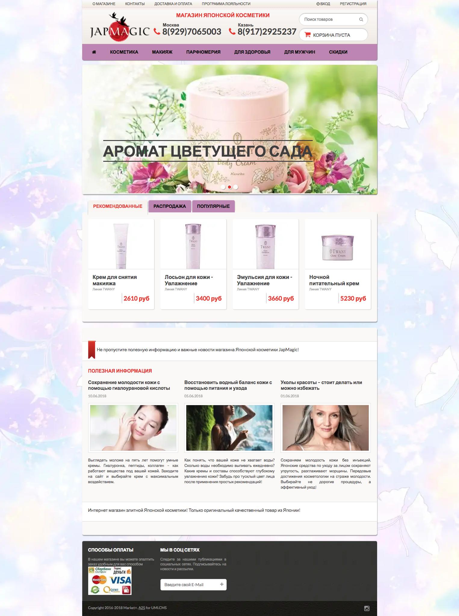 Пример внедрения готовый интернет-магазин косметики на UMI.CMS (magaz.a25.ru Market+)