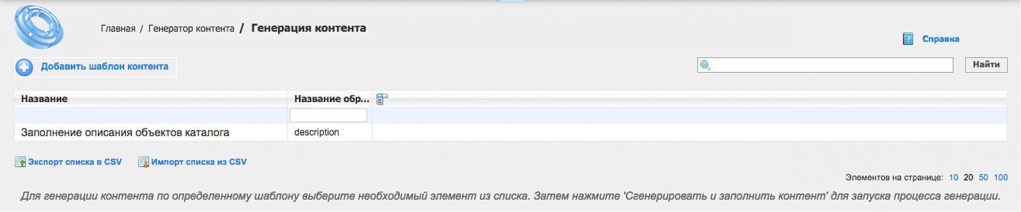 Новый модуль для интернет-магазинов на UMI.CMS генератор контента