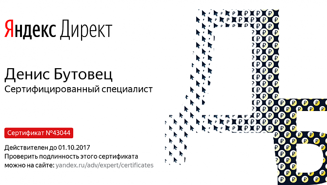 Сертификат Яндекс.Директ и Google.Adwords