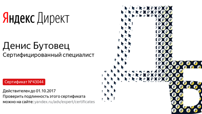 Настройка Яндекс директ и сертификат Яндекс.Директ и Google.Adwords